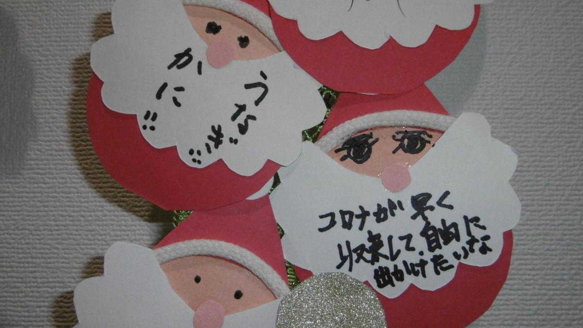 f:id:midori-syakyo:20201222092637j:plain