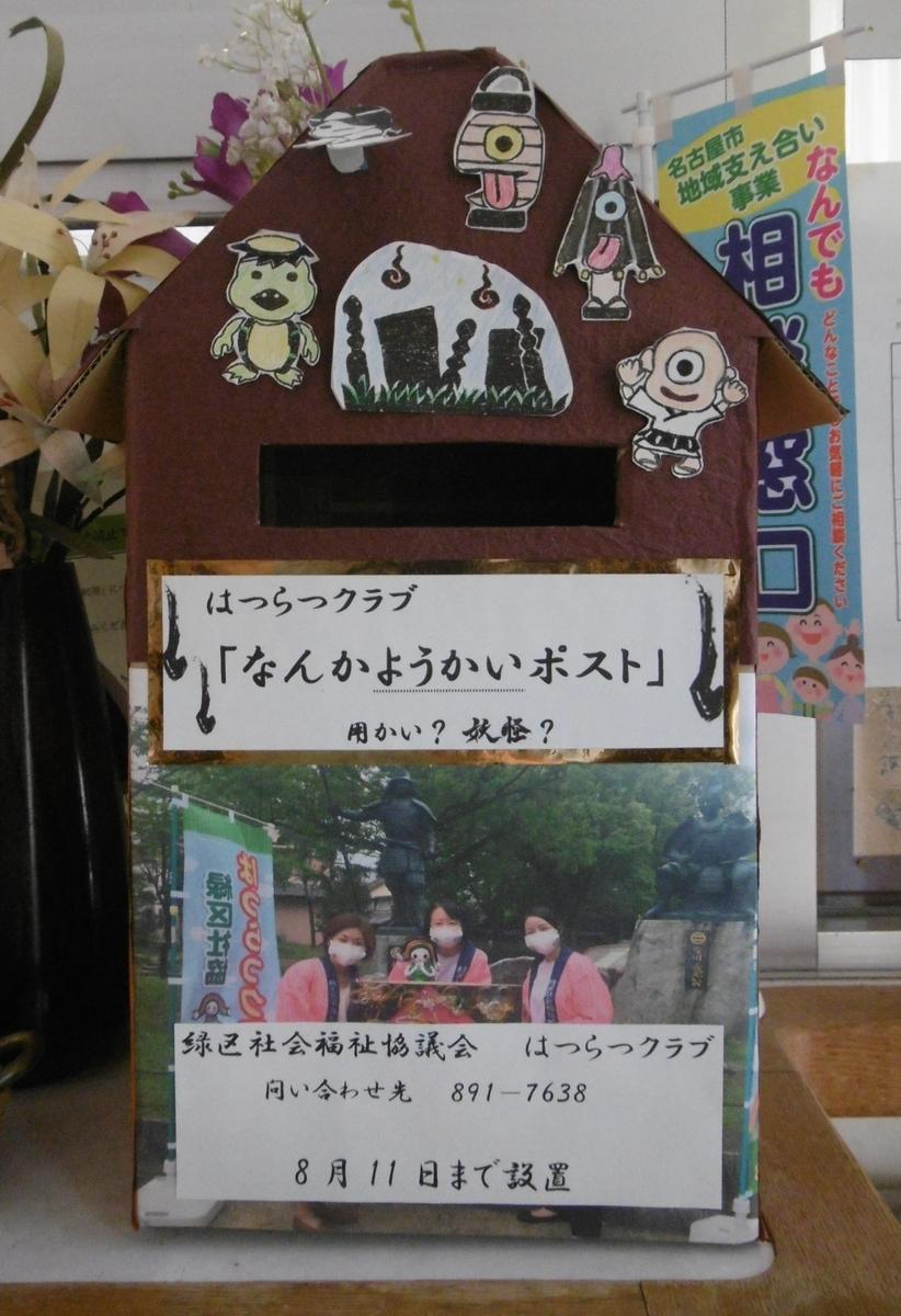 f:id:midori-syakyo:20210726135253j:plain