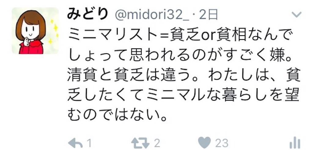 f:id:midori32:20170209191458j:image