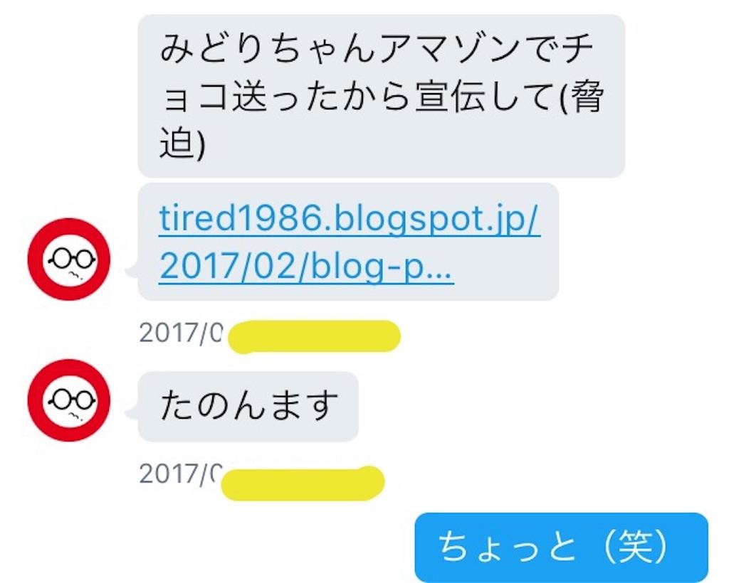 f:id:midori32:20170301222223j:plain