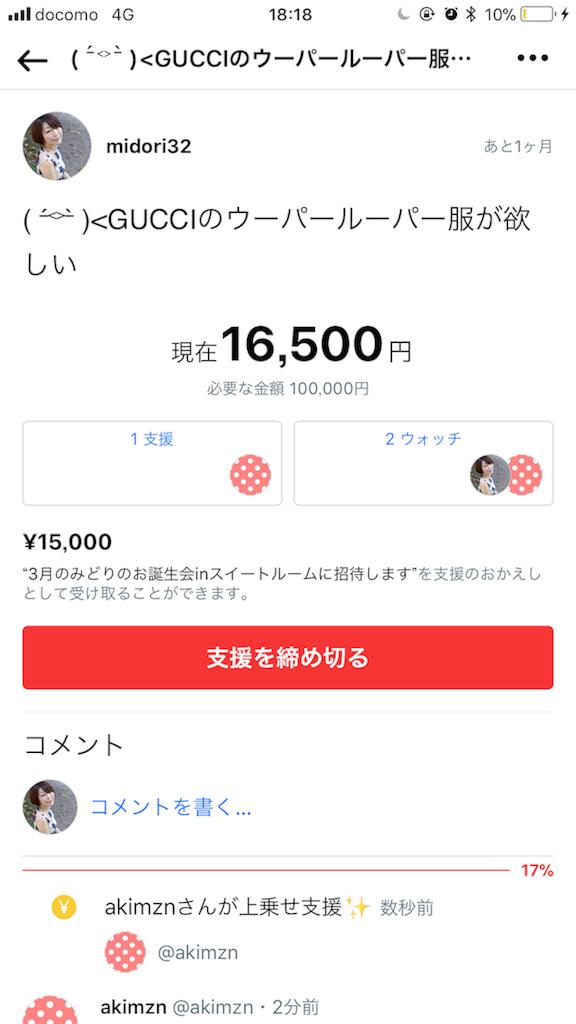 f:id:midori32:20180114162259p:plain