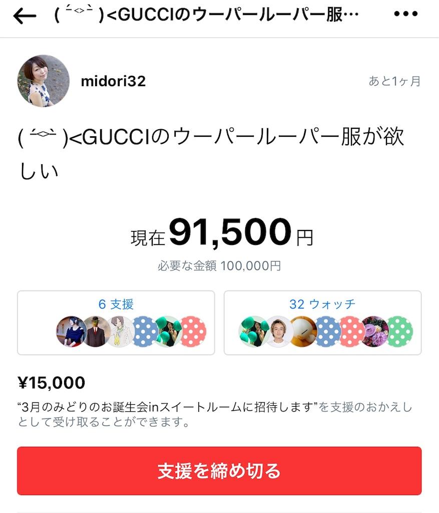 f:id:midori32:20180114162357j:plain