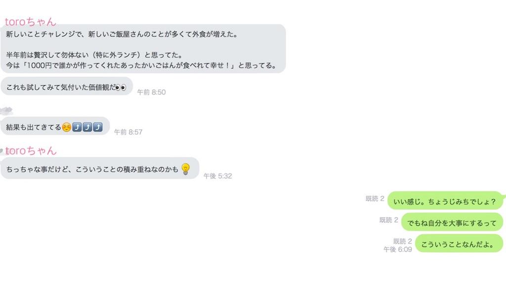f:id:midori32:20180921024621j:plain