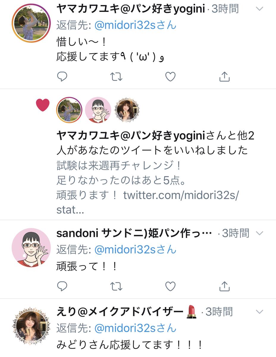 f:id:midori32:20190314220412j:plain