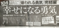 2016/03/04 朝日新聞広告
