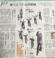 2016/02/29 朝日新聞 Reライフ 太極拳