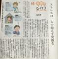 2016/04/16 朝日新聞(五月病)