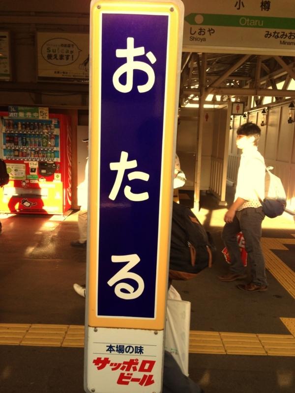f:id:midori_niki:20130912132719j:image:w360