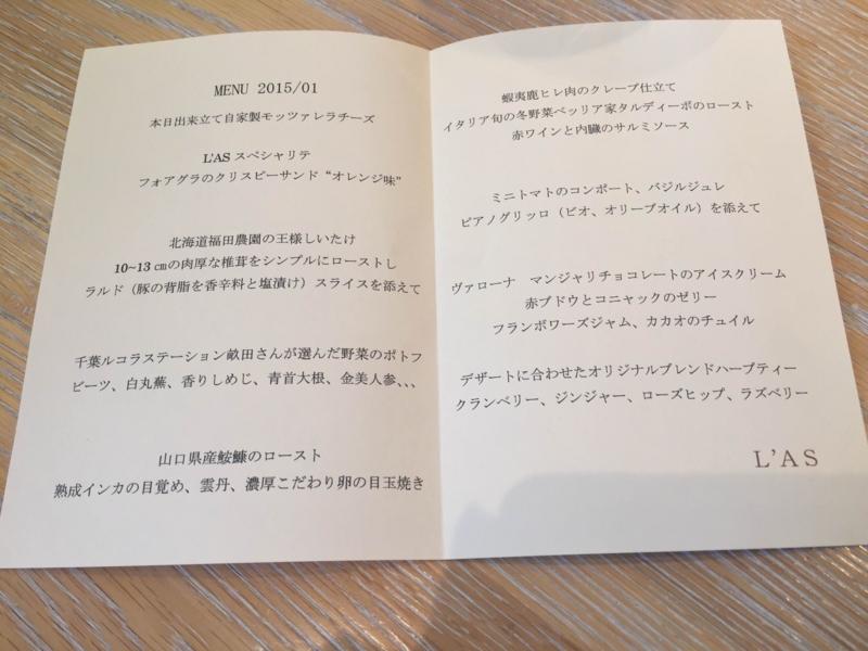f:id:midori_niki:20150115115210j:image:w360