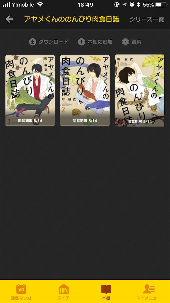 f:id:midori_no_midori:20180513203429p:image