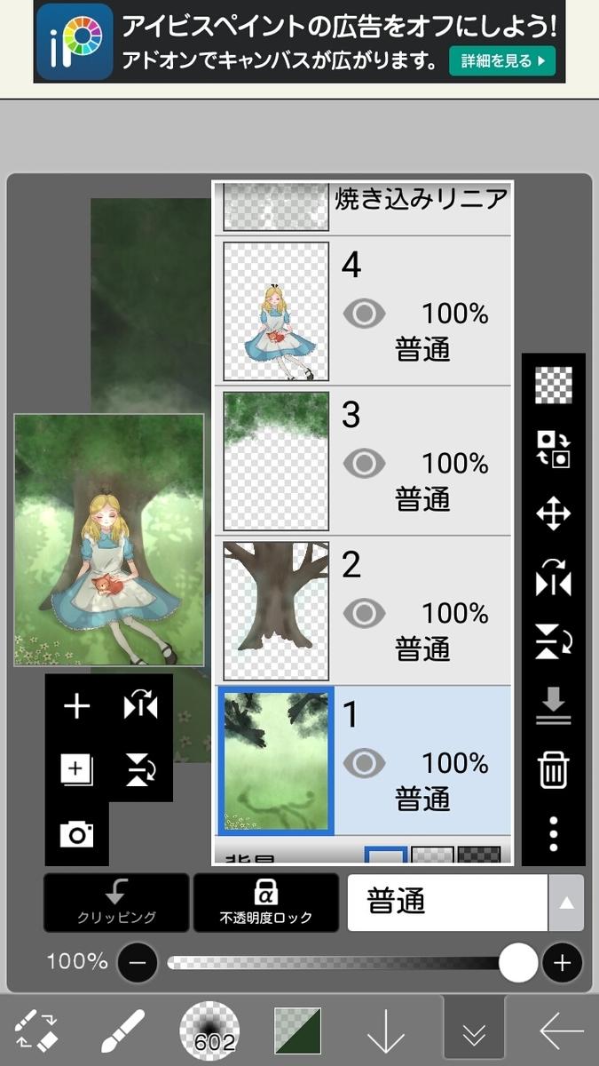 f:id:midorikaze_9375:20190517224820j:plain