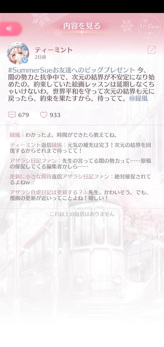 f:id:midorikaze_9375:20210324225203j:plain