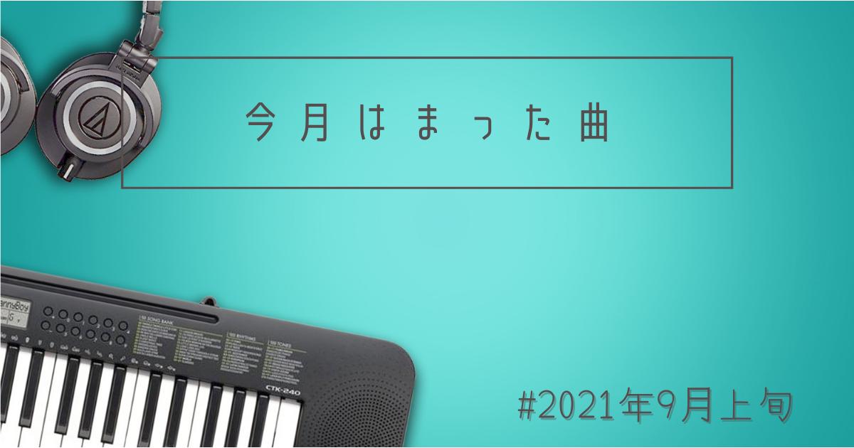 f:id:midorikaze_9375:20210915160206p:plain