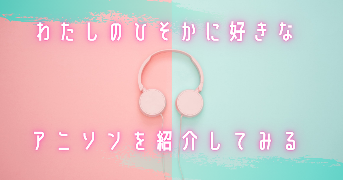 f:id:midorikaze_9375:20210924222757p:plain