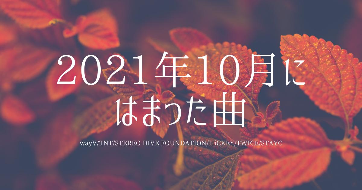 f:id:midorikaze_9375:20211015210809p:plain