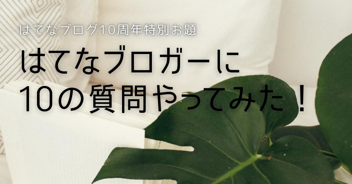 f:id:midorikaze_9375:20211016214720p:plain