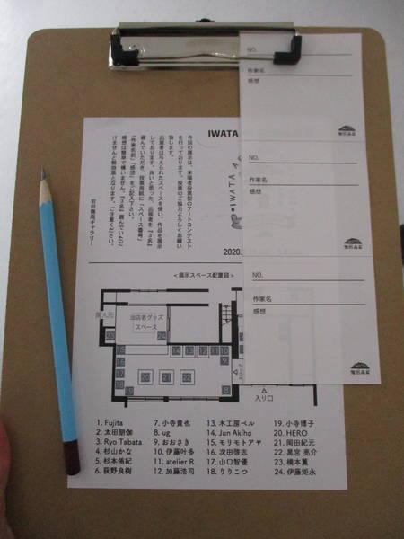 f:id:midorineko_cutter_mat:20200223125627j:plain