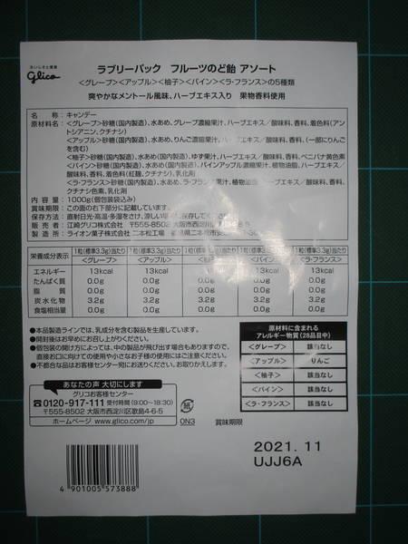 f:id:midorineko_cutter_mat:20210119162302j:plain