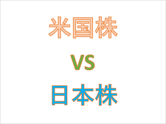 米国株VS日本株