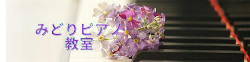f:id:midoripiano4321:20211006230155p:image