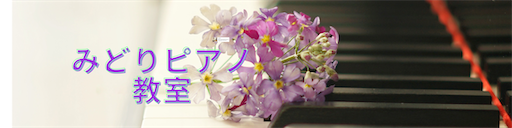 f:id:midoripiano4321:20211010213005p:image
