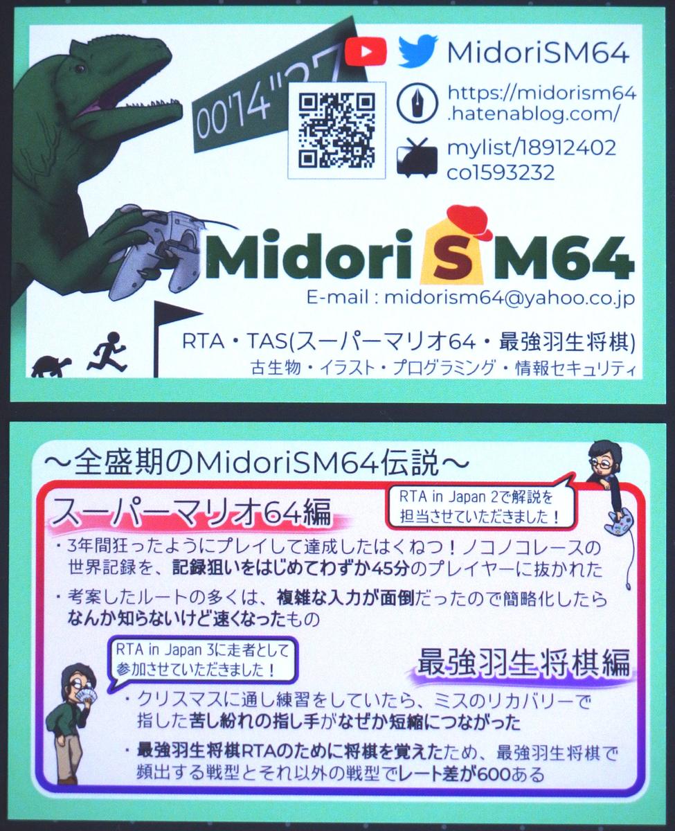 f:id:midorism64:20200422230932j:plain