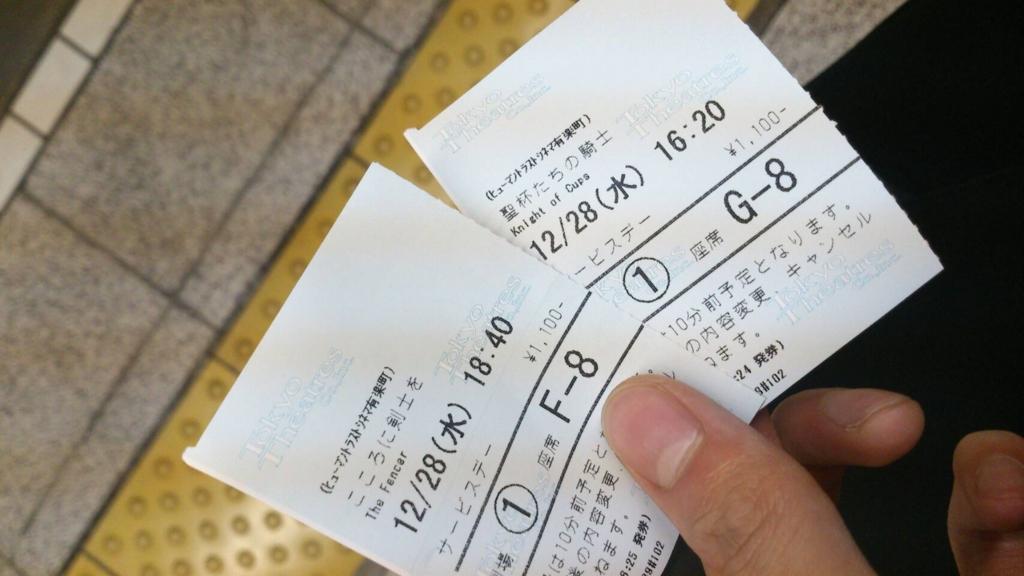 f:id:midoumairu:20161230095612j:plain
