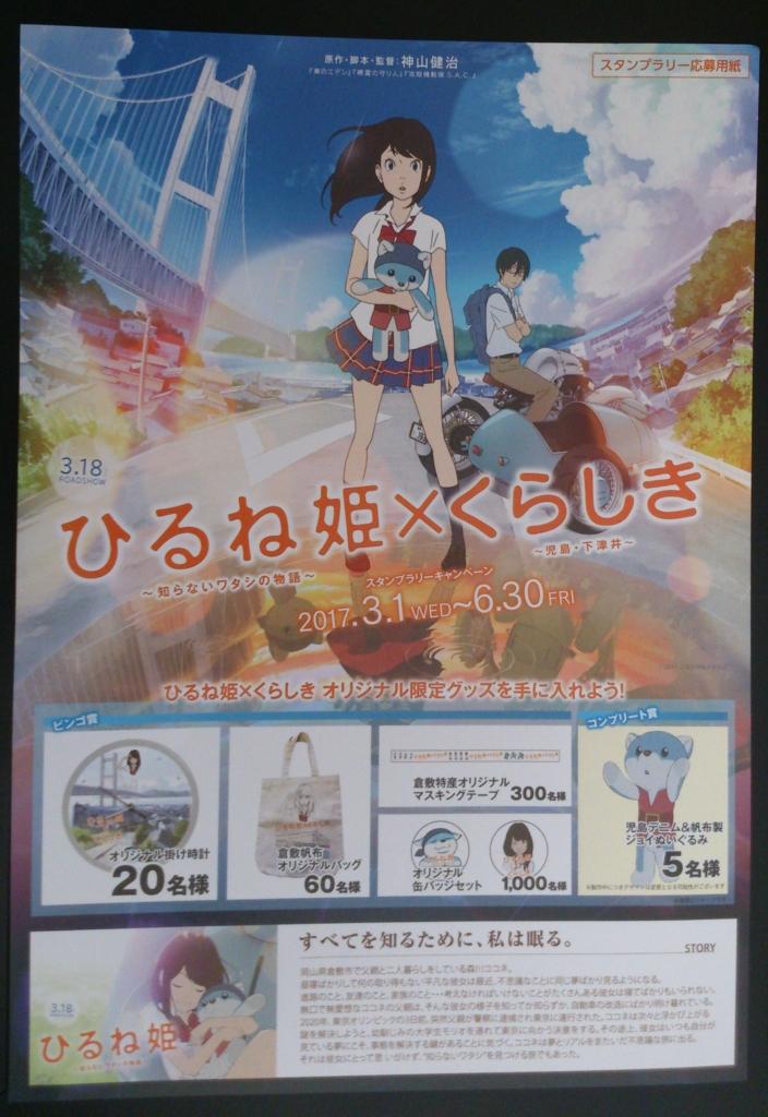 f:id:midoumairu:20170320160209j:plain