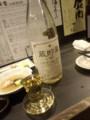 [日本酒]蔵貯蔵 63BY 本醸造
