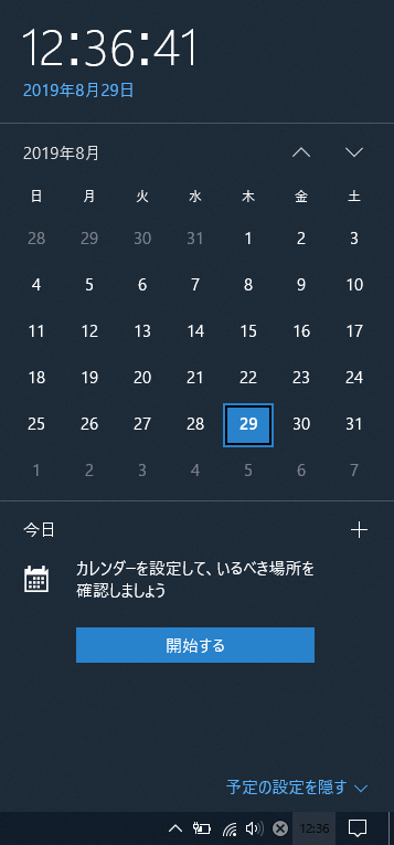f:id:midukichannopapa:20190829134325p:plain