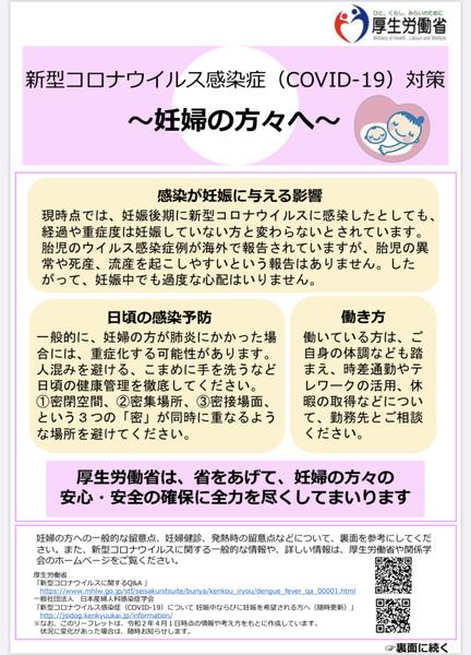 f:id:midwife-kayo:20200422180050j:plain