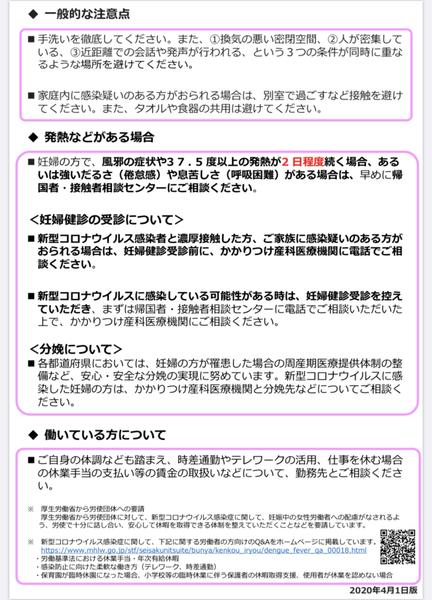 f:id:midwife-kayo:20200422180107j:plain