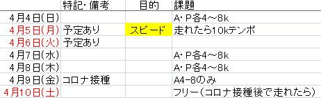 f:id:midyuti:20210403205304j:plain