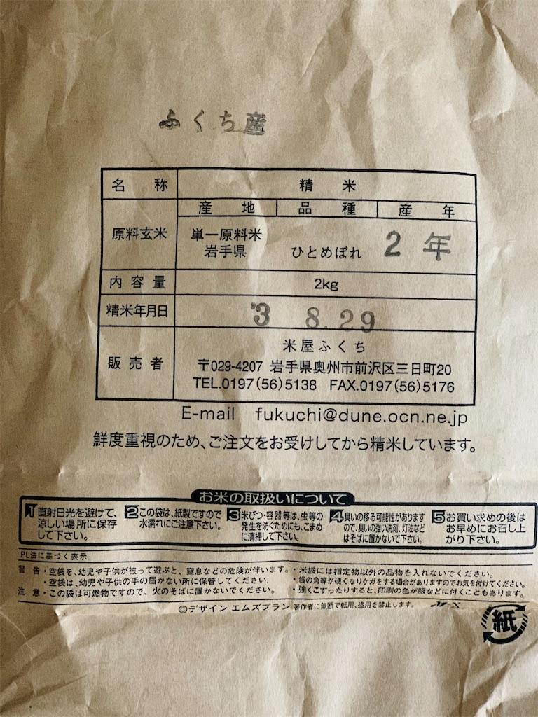 f:id:mie_yoshioka:20210904083737j:image
