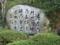廬原(いほはら)の 清見の崎の 三保の浦の 寛(ゆた)けき見つつ