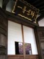 光則寺本堂