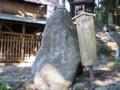 飯名神社万葉歌碑