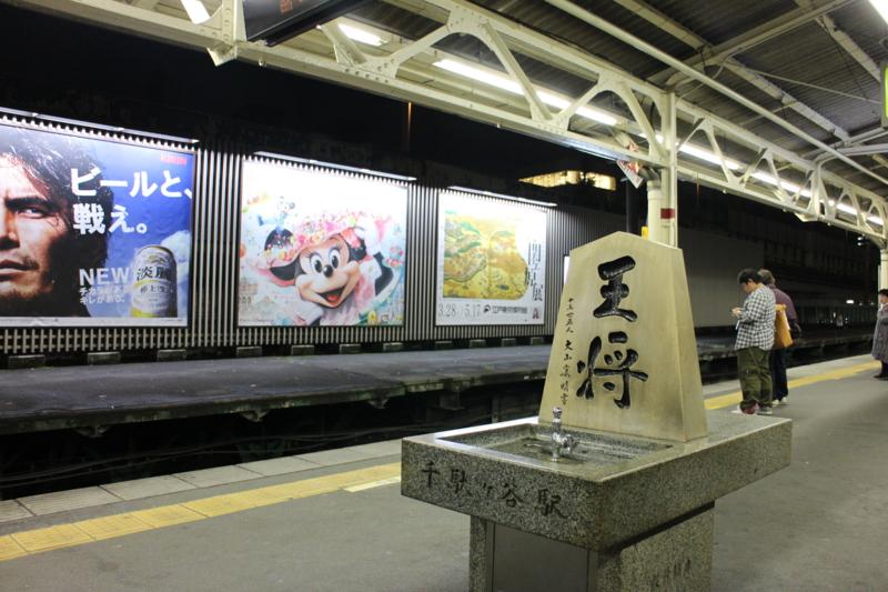 千駄ヶ谷駅ホーム