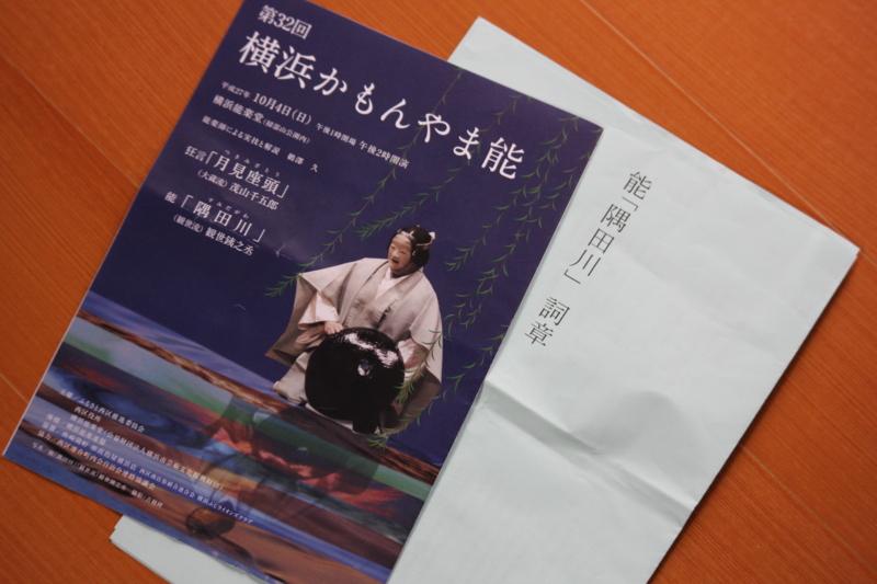 隅田川横浜能楽堂