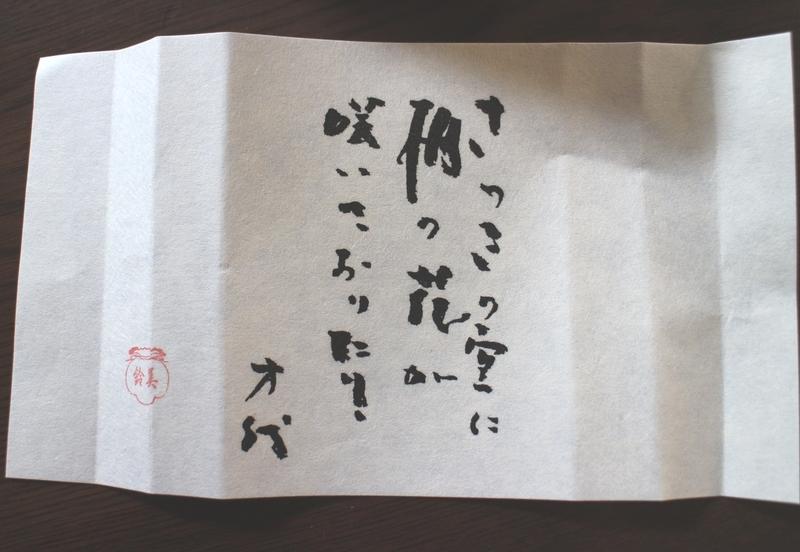 「美鈴」5月のお菓子