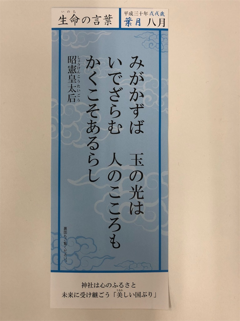 f:id:mieko-chan:20180802183738j:image