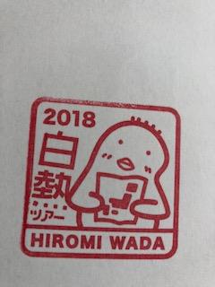 f:id:mieko-chan:20180820123718j:plain