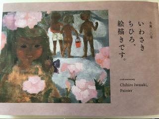 f:id:mieko-chan:20180909164657j:plain