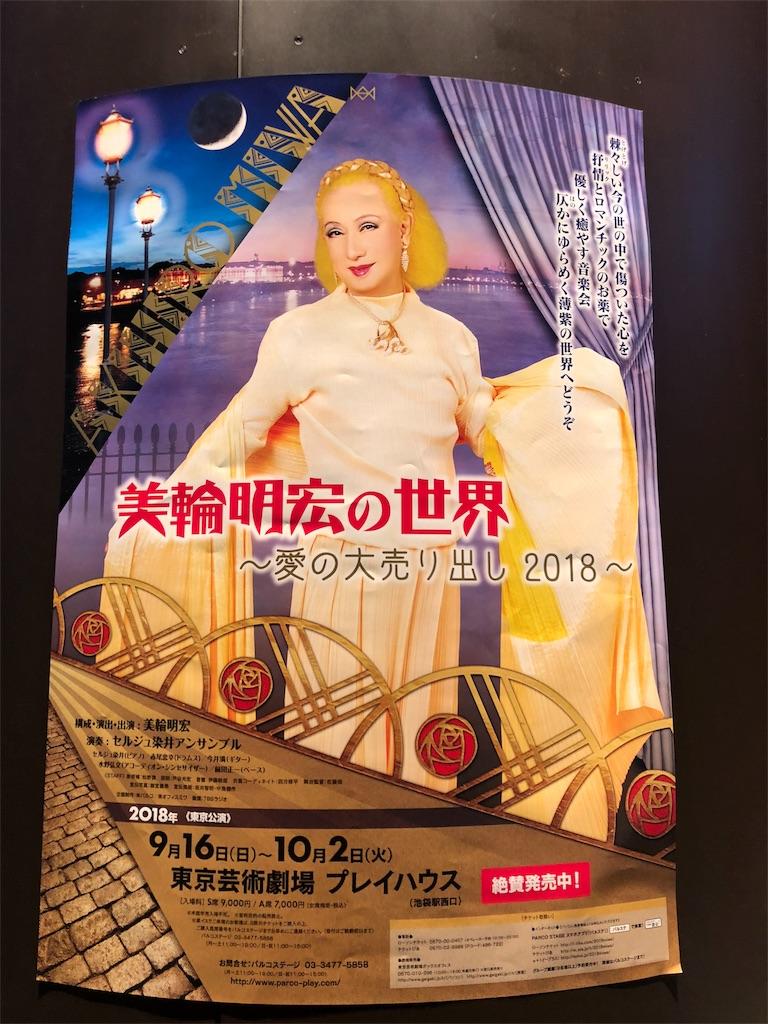 f:id:mieko-chan:20180924140027j:image