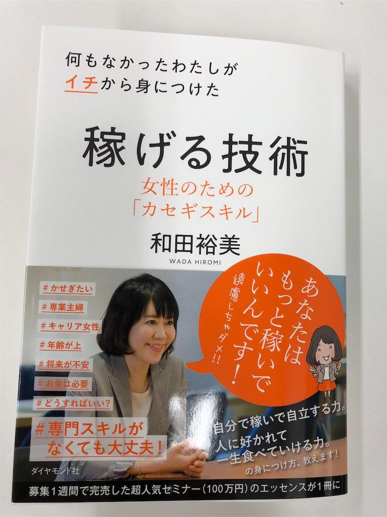 f:id:mieko-chan:20181012121615j:image