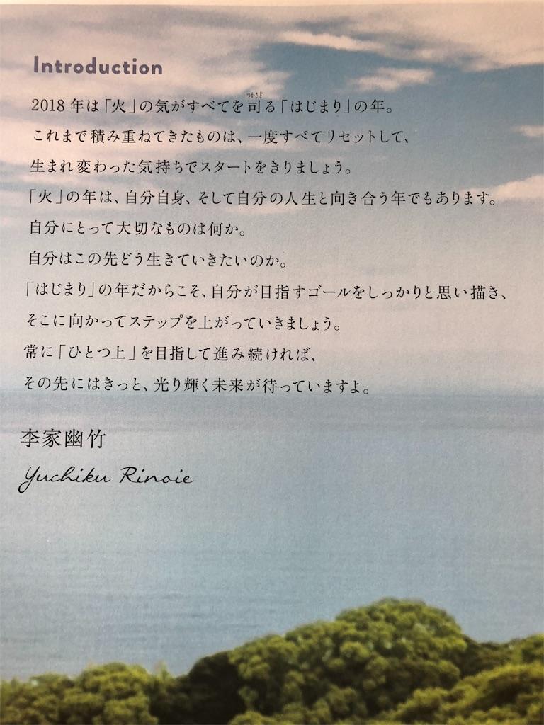 f:id:mieko-chan:20181015123417j:image