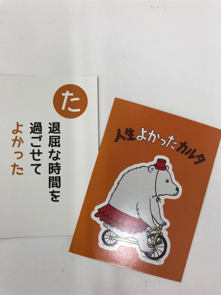 f:id:mieko-chan:20181203122008j:image