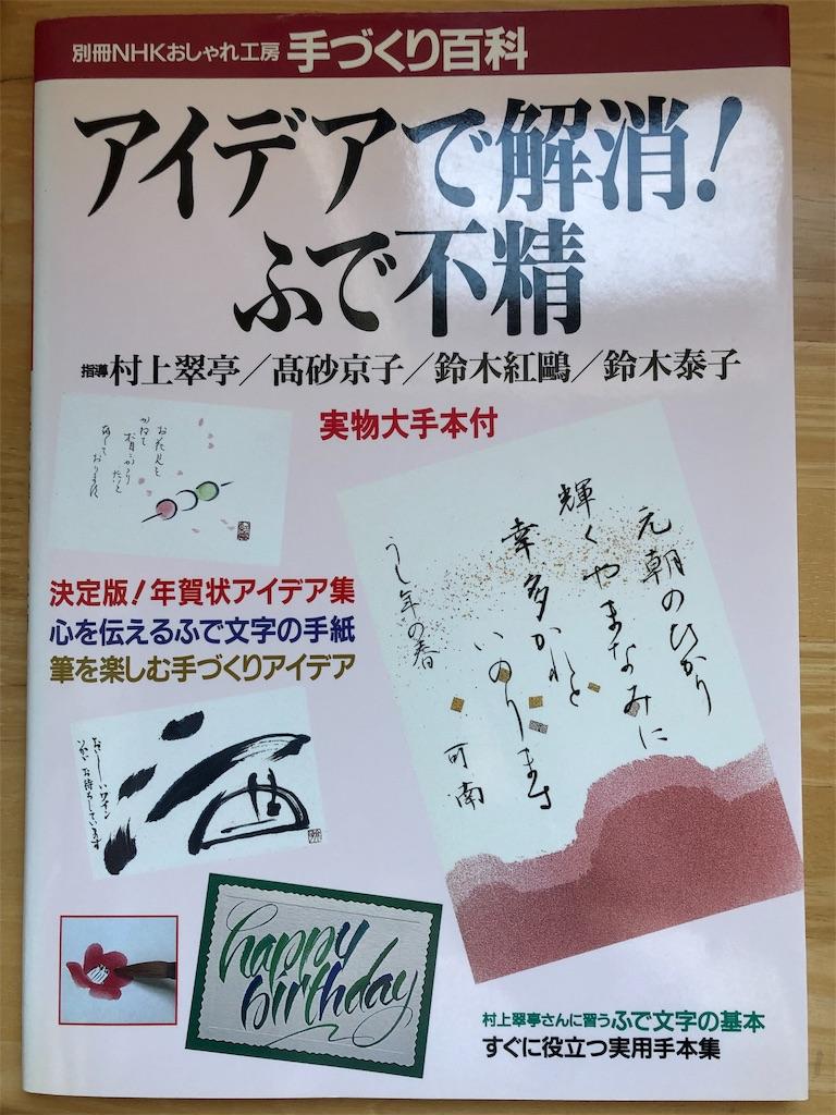 f:id:mieko-chan:20181231084341j:image