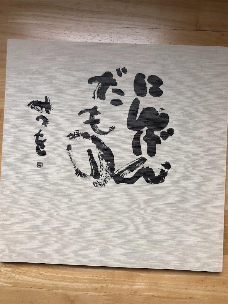 f:id:mieko-chan:20190701070409j:image