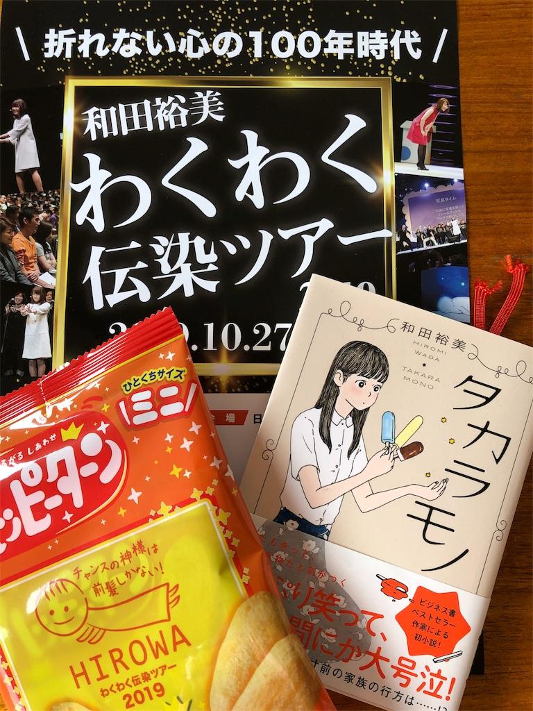f:id:mieko-chan:20191031123335j:image